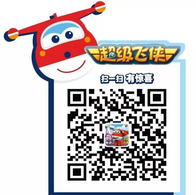 超级飞侠微信公众号.jpg